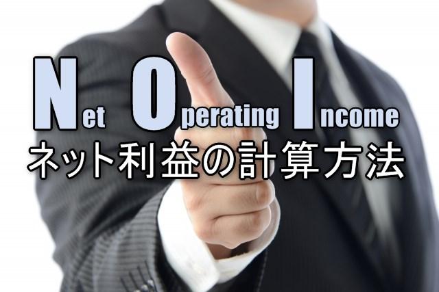 NOI(ネット利益)の計算方法