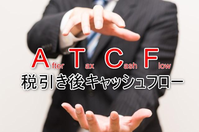 ATCT(税引き後キャッシュフロー)