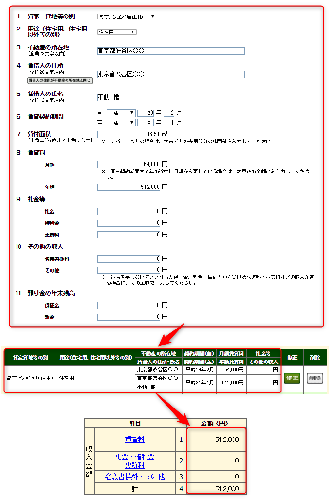 不動産所得の損益計算書(収入)の書き方