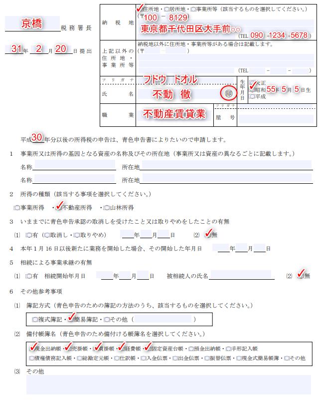 青色申告承認申請書の書き方