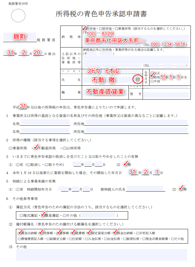青色申告承認申請書の記入方法と提出期限 ...