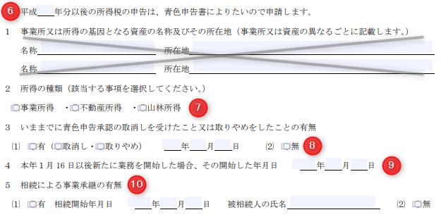 不動産投資の青色申告承認申請書の書き方(中盤)