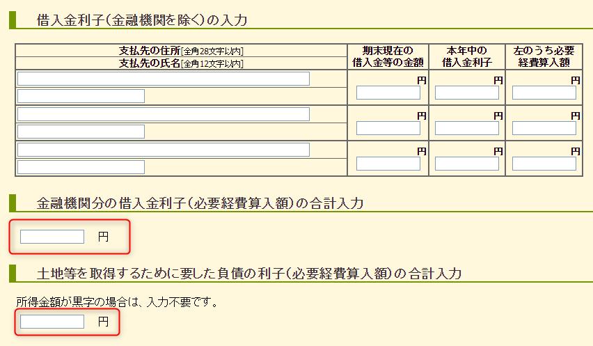 借入金利子(ローンの利息)