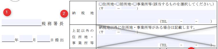 不動産投資の開業届①②納税地