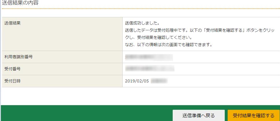 e-Tax送信結果