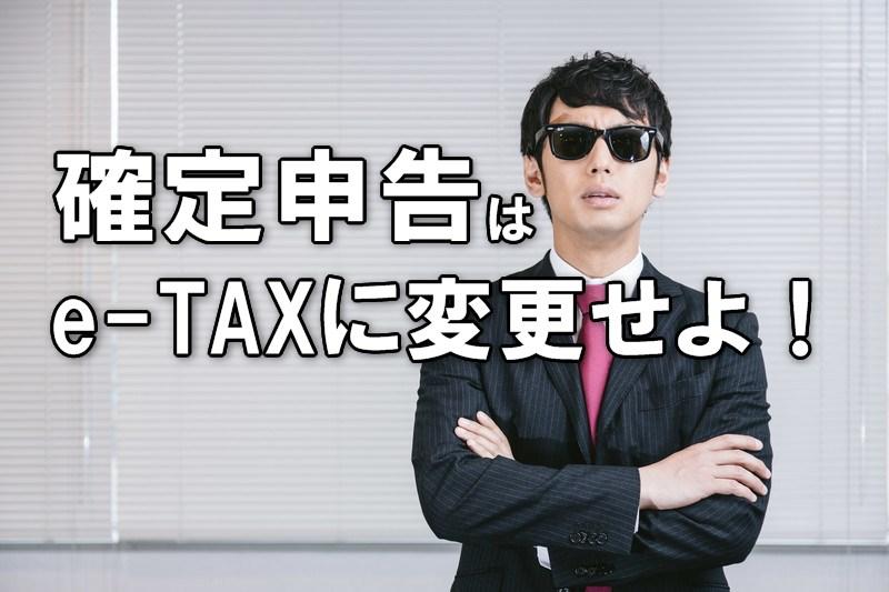 確定申告はe-TAXに変更せよ