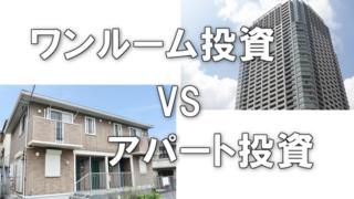 ワンルーム投資をバカにするなよ!アパート投資と比べるとココが違うんだぜ