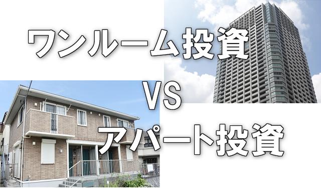 ワンルームマンション投資VSアパート投資