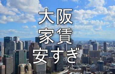 大阪の家賃は安すぎる