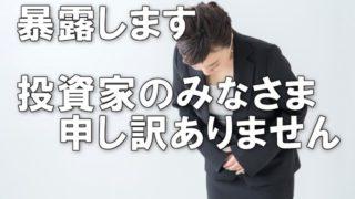 関西ワンルーム投資歴10年 絶対買わない大阪エリアはココだ!