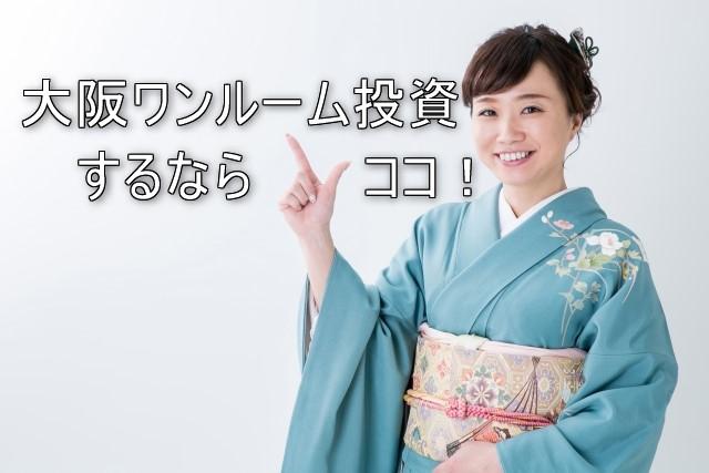 大阪でワンルーム投資をするならこのエリア
