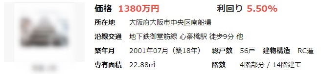 大阪1Kマンションの価格と利回り