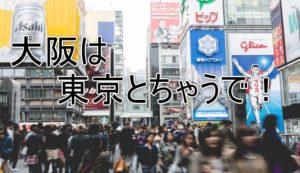 大阪ワンルーム投資は東京感覚でしてはいけない