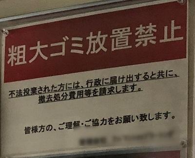 エントランスの張り紙「粗大ごみ放置禁止」
