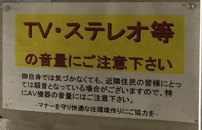 エントランスの張り紙「TV・ステレオ等の音量にご注意ください」
