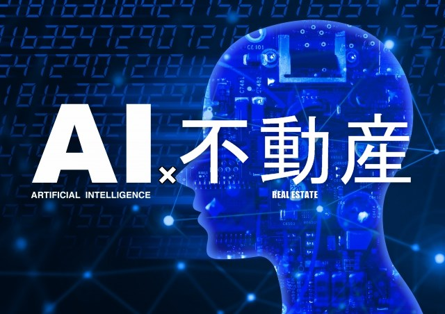 AIと不動産