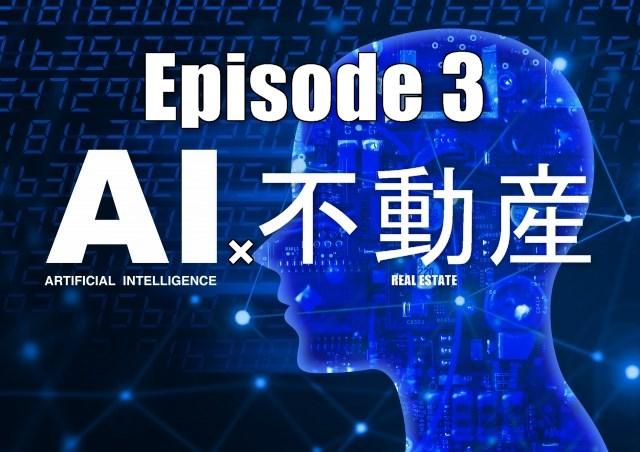 AIと不動産投資