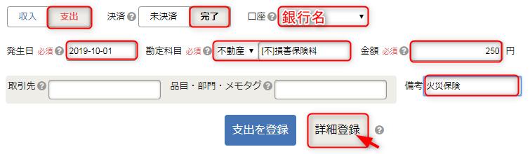 会計freee「損害保険料(火災・地震)の帳簿付け方法2」