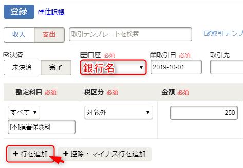 会計freee「損害保険料(火災・地震)の帳簿付け方法3」