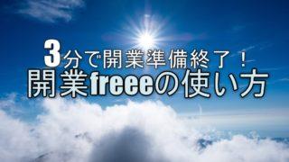 開業freeeの使い方 | 開業届と青色申告承認申請書があっという間に!