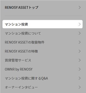 リノシーの資料請求の方法1(スマホ)