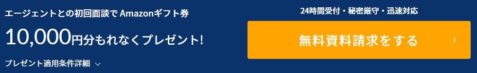 リノシーの資料請求の方法2(PC)