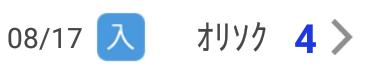 銀行口座の利息4円