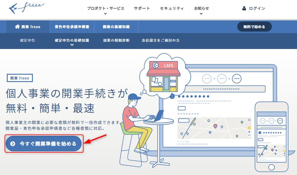 開業freee申込(公式PC)
