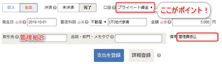 会計freee「管理費の帳簿付け方法2(現金)」