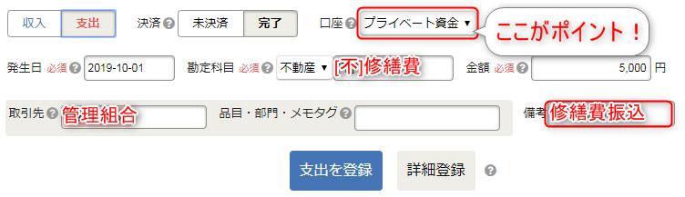 会計freee「修繕積立金の帳簿付け方法2(現金)」