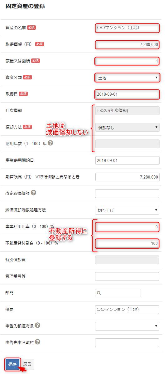 会計freee「土地を固定資産台帳登録する方法」