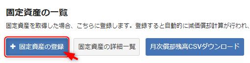 会計freee「固定資産台帳登録2」