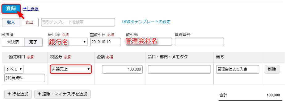 会計freee「賃貸料を帳簿付けする方法2([税区分]を[非課売上]に変更)」