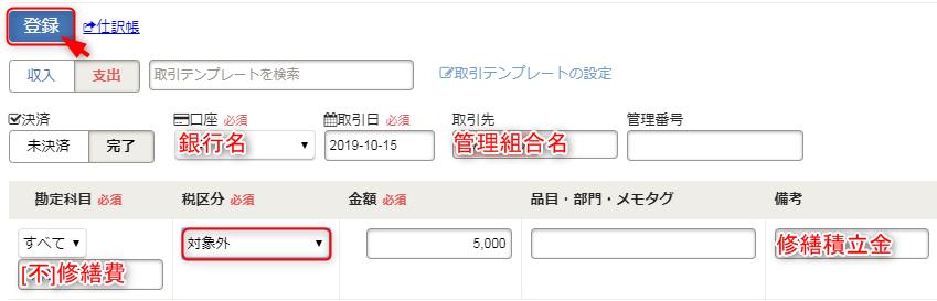 会計freee「修繕積立金の帳簿付け方法3(現金)」