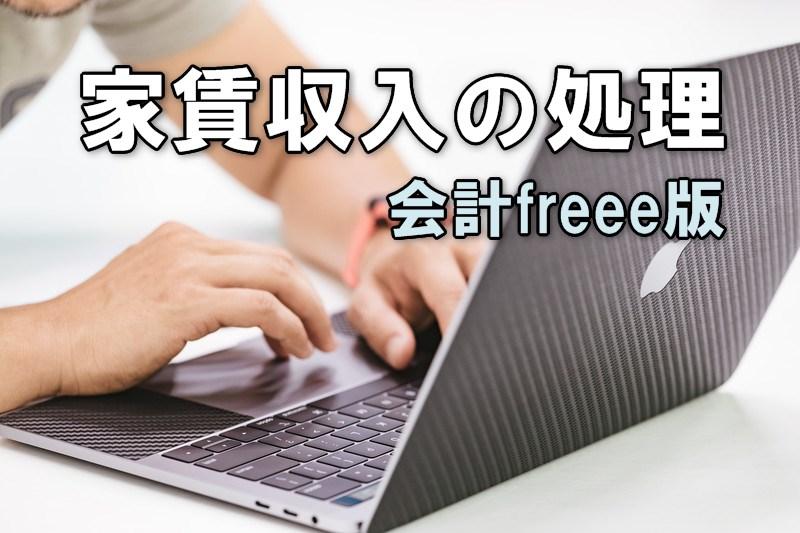 家賃収入の処理(会計freee版)