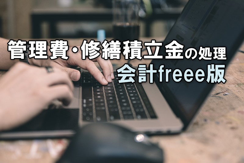 管理費・修繕積立金の処理(会計freee版)