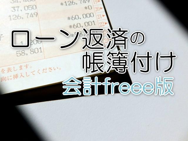 ローン返済の帳簿付(会計freee版)