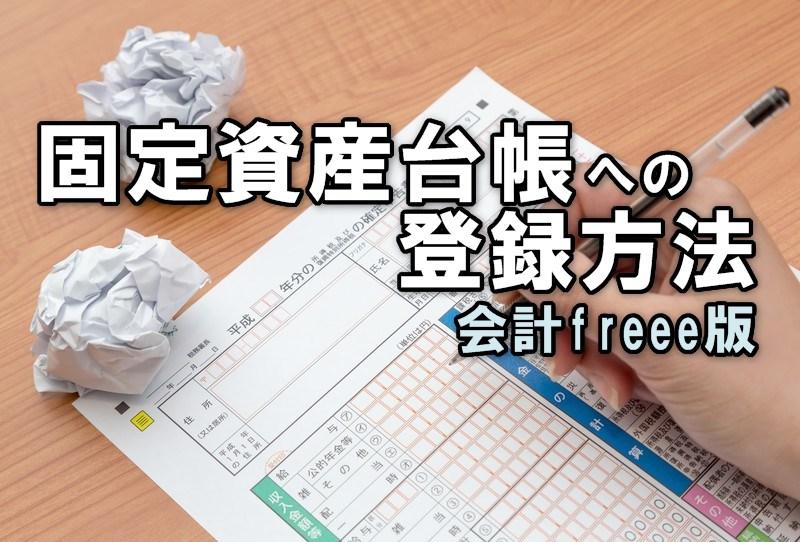 固定資産台帳への登録方法