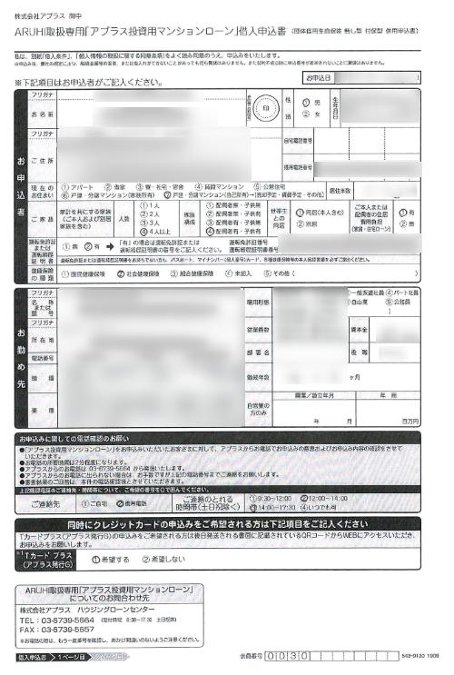 アプラス投資用マンションローンの申込書類(表)