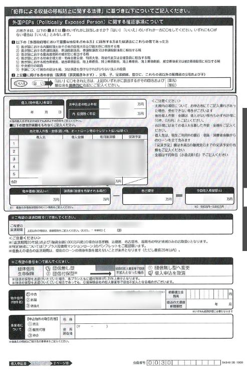 アプラス投資用マンションローンの申込書類(裏)