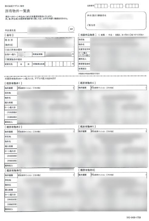 アプラス投資用マンションローンの申込書類「所有物件一覧表」