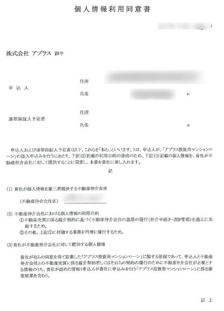 アプラス投資用マンションローンの申込書類4「個人情報利用同意書」