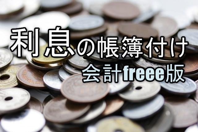 利息の帳簿付け「会計freee版」