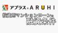アプラス投資用マンションローン(ARUHI)の融資条件 HPにない情報満載