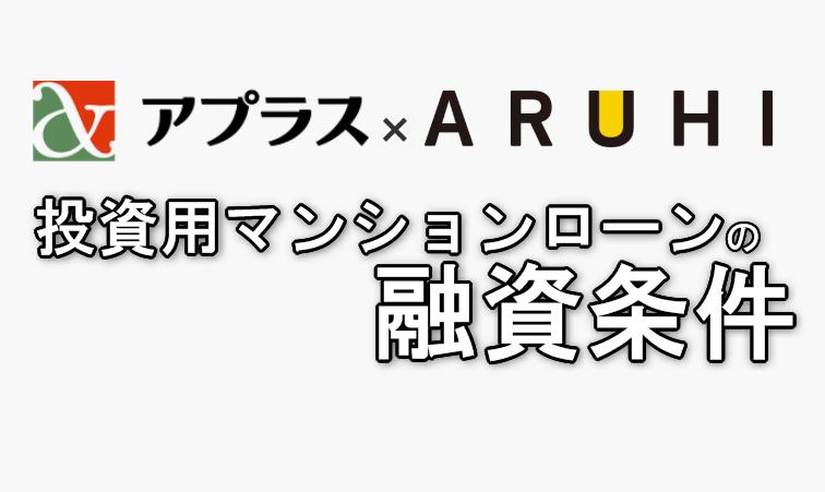 アプラス投資用マンションローン(ARUHI)の融資条件
