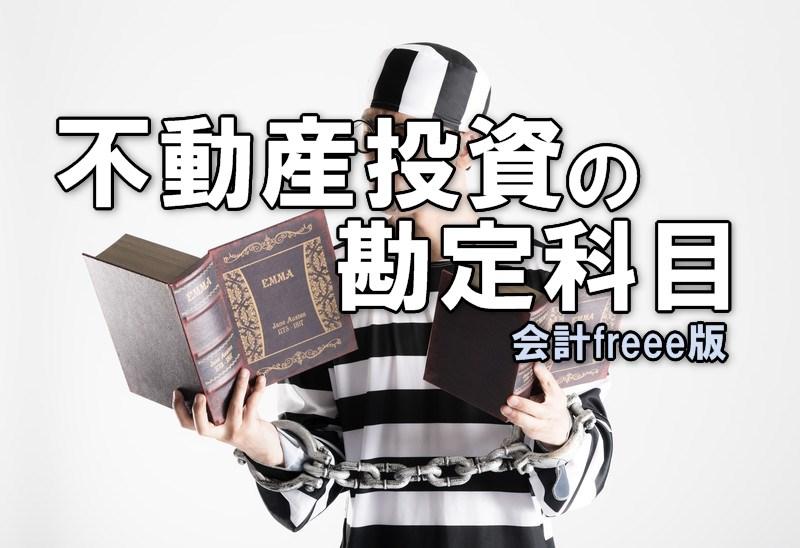 不動産投資の勘定科目(会計freee)
