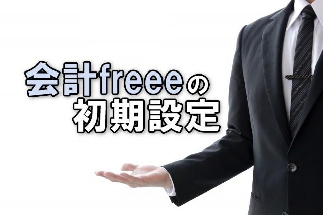 会計freeeの初期設定
