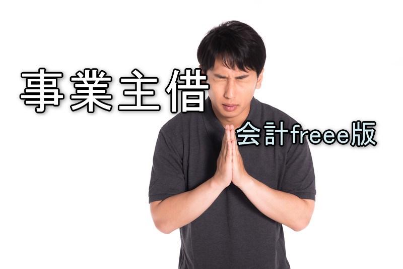 事業主借 会計freee版