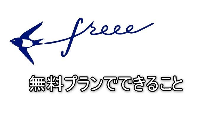 会計freee 無料でできること