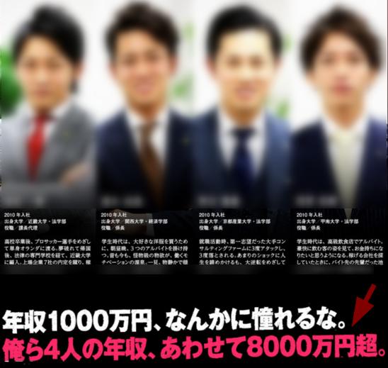 関西系大手不動産投資会社の広告
